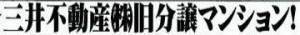 三井不動産旧分譲
