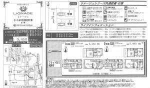 さいたま市北区櫛引町7期2棟(戸建)1号棟_販売促進用資料