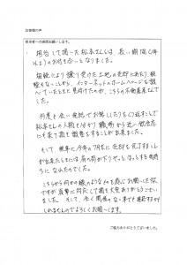 斉藤さん お客様の声